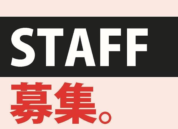 スタッフ募集のお知らせ(沖縄で働こう)