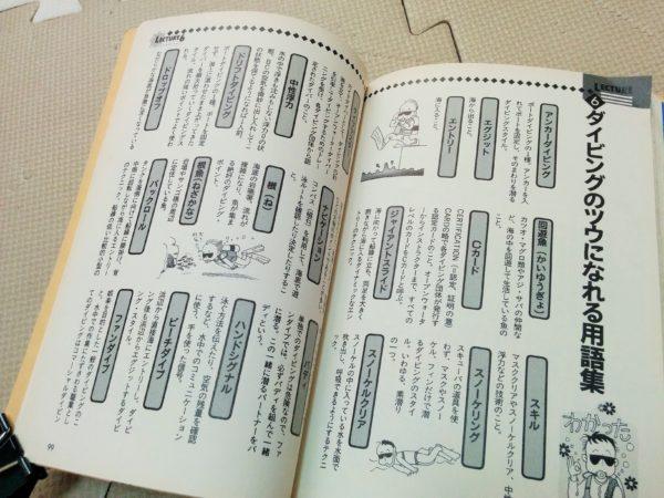 スキューバダイビング用語集
