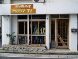沖縄マリンクラブアンの外観