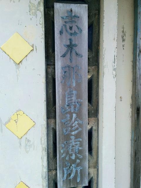 志木那島診療所看板