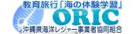 "ORIC""沖縄県海洋レジャー事業者協同組合"""
