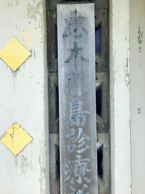 志木那島診療所の看板が